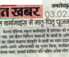 feb- Press-Release-Matri-Pitri-Pujan-Diwas2
